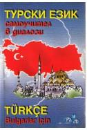 Турски език - самоучител в диалози