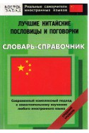 Лучшие китайские пословицы и поговорки - словарь-справочник