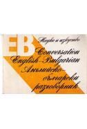 Английско-български разговорник