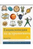 Енциклопедия на астрологията