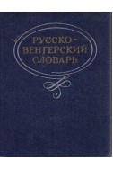 Русско-венгерский-словарь