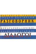 Българско-гръцки Гръцко-български разговорник
