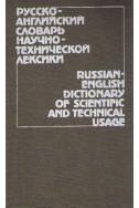 Русско-английский словарь научно-технической лексики