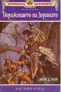 Хроника на деринити - книга 2: Поражението на дерините