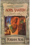 Шутът и убиецът - втора книга Лорд Златен