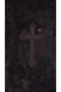 Четиритъ Свети евангелия