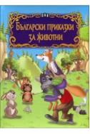 Български приказки за животни (лукс)