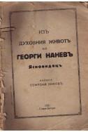 Изъ духовния животъ на Георги Наневъ - ясновидецъ