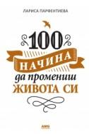 100 начина да промениш живота си.