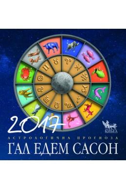 2017. Астрологична прогноза