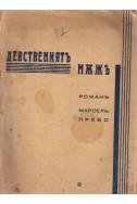 Девствениятъ мъжъ - книга 1