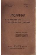 Малкиятъ Тротъ - Мозаика отъ знаменити съвременни романи