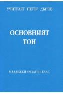 Основният тон - МОК, година ХV, том 2 (1935 - 1936)