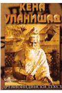Древноиндийски текст - Кена Упанишад