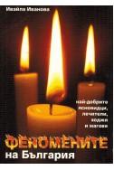 Феномените на България