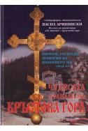 Чудесата станали на Кръстова гора - Вярвам, Господи помогни на неверието ми