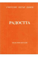 Радостта - НБ, ХІІ година, том 2, 1932 - 1933