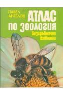 Атлас по зоология безгръбначни животни