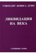 Ликвидация на века - УС, година VІІ, том 1 (1937 - 1938)