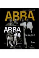 ABBA - любов, триумф, раздели (+ DVD Филмът)