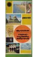 България - туристически азбучник