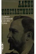 Алеко Константинов - събрани съчинения / Преводи том 3