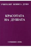 Красотата на душата - УС, година VІІ, том 2 (1937 - 1938)