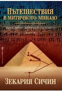 Експедиции Хрониките на Земята: Пътешествия в митичното минало - книга 2