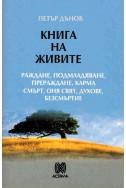 Книга на живите