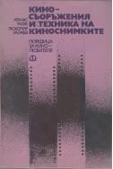 Кино-съоръжения и техника на киноснимките