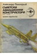 Съветски авиационни конструктори - част 1