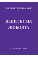 Изпитът на любовта - УС, година VІІІ, том 2 (1938 - 1939)