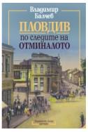 Пловдив - по следите на отминалото