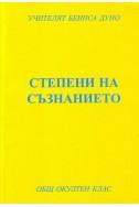 Степени на съзнанието - ООК, ІX година, 1929 - 1930 г.