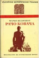 Рачо Ковача