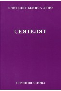 Сеятелят - УС, година ІІ, том 2 (1932 - 1933)