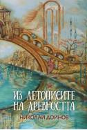 Из летописите на древността