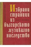 Избрани страници из българското музикално наследство - част 1