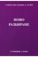 Ново разбиране - УС, година ІІ, том 1 (1932 - 1933)