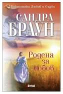 Родена за любов - книга 2