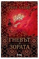Гневът и зората - книга 1