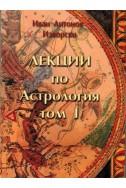Лекции по астрология - том 1