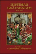 Шримад Бхагаватам - втора песен