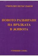 Новото разбиране на връзката в живота - УС, (1933 - 1934)
