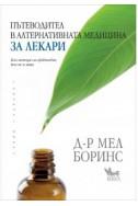 Пътеводител в алтернативната медицина за лекари