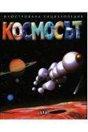 Космосът - илюстрована енциклопедия