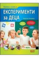 Голяма книга с експерименти за деца
