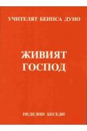 Живият Господ - НБ, 1922