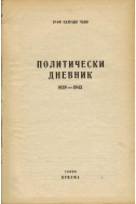 Политически дневник 1939 - 1943