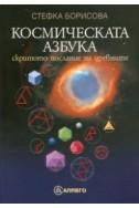 Космическата азбука - скритото послание на древните